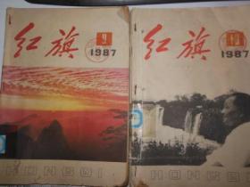 红旗(杂志)1987年9.10.11.12.13.14.15.16.24共九本 合售