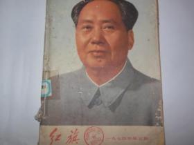 红旗(杂志)1974年5.6.1975年7.8四本合售