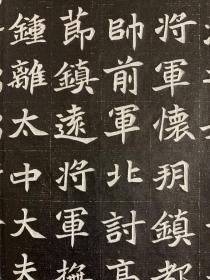 """元苌墓志,北魏墓志铭文,全称为""""魏故侍中镇北大将军定州刺史松滋成公元君墓志铭""""。墓志呈正方形,长、宽均79厘米,厚23厘米,志石阴刻界格,志文正书,凡26行,满行26字,共664字。属于书刻皆精一类,刀法细腻精微,加之出土不久,保存完好,文字刀口清晰如新发于硎。"""