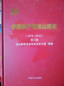 中国共产党凉山历史. 第3卷, 1978-2012