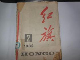 红旗(杂志)1982年2.4.5.6.14.15六本合售