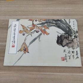 荣宝斋画谱.1.写意花鸟草虫