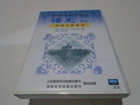 磁带:语文选修--外国小说欣赏