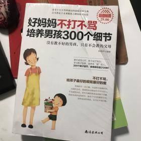 好妈妈不打不骂培养男孩300个细节(超值畅销)