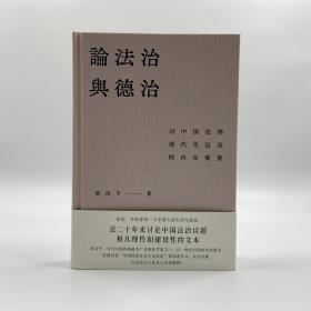 独家| 梁治平签名《论法治与德治:对中国法律现代化运动的内在观察》毛边本(精装,一版一印)