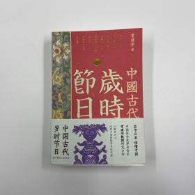 独家| 常建华签名钤印题词《中国古代岁时节日》毛边本 (裸背锁线 一版一印)