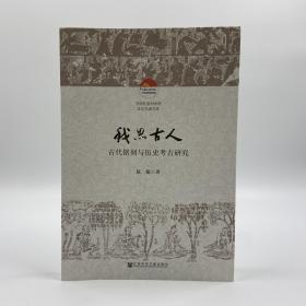 赵超题词签名钤印《我思古人:古代铭刻与历史考古研究》