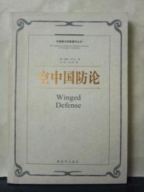 空中国防论