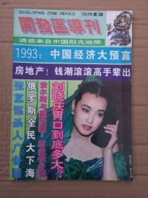 开发区导刊,1993-3