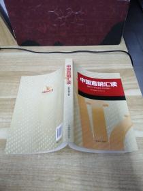 签名本《中国直销汇读》n3