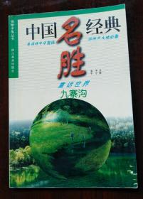 九寨沟:童话世界