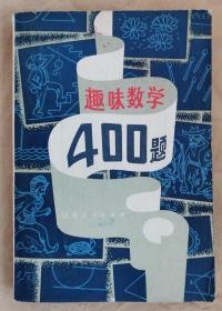 《趣味数学400题》何似龙 刘蕴华 编译