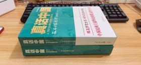 真话中国:环球时报社评·2014【上下册】
