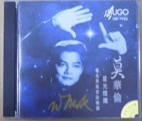 莫华伦 24K 带签名  首版 旧版 港版 原版 绝版 CD