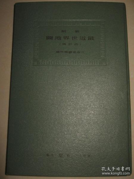 侵华地图 1935年《 最近世界地图 》附世界现势图,亚细亚洲图,满洲、南满洲、支那、地质图产业图、杭州南京北平天津上海香港奉天旅顺等多个城市图
