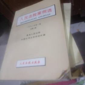 人民法院案例选1992第一辑【总第1辑】