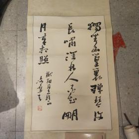 江苏书法家协会副主席,徐州市书法家协会名誉主席王冰石书法  保 真