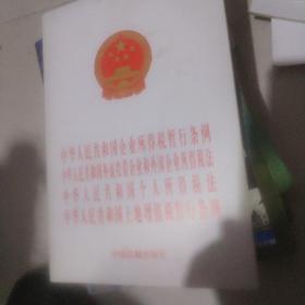 中华人民共和国企业所得税暂行条例.......