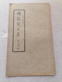 民国石印,钟繇宣示表,上海大众书局