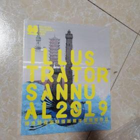 博洛尼亚国际插画展年度插画作品(全新正版)