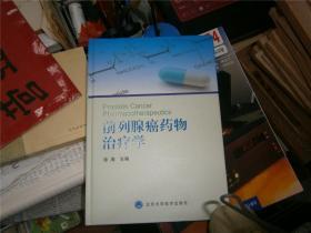 前列腺癌药物治疗学(2014北医基金)