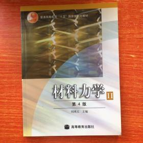 材料力学Ⅱ(第4版)