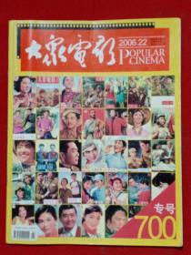大众电影2006年第22期700专号