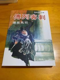 刺客列传(小司马历史豪侠三部曲之一)武林版