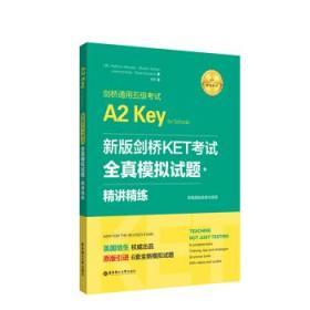 新版剑桥KET考试:全真模拟试题+精讲精练:剑桥通用五级考试:A2 Ke
