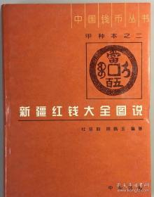 新疆红钱大全图说