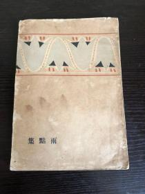 雨点集(1929年4月初版)新文学稀缺本!