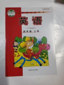 义务教育教科书 英语. 四年级. 上册(江西省专用)