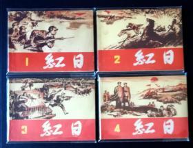 红日(1-4全,78版78印)