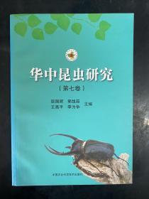 华中昆虫研究(第七卷)