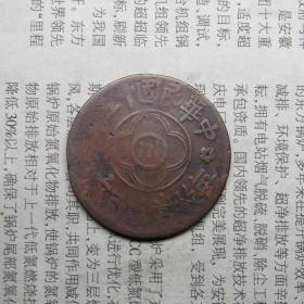 四川铜元名誉品  五瓣花 小200文