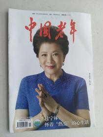 中国老年 2020年1月 上半月版