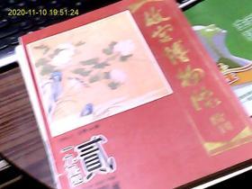 期刊【故宫博物院院刊】1994年2期总64期