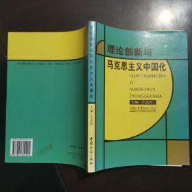 理论创新与马克思主义中国化