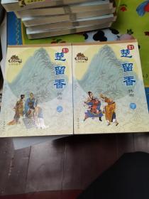 楚留香传奇(上:下册)