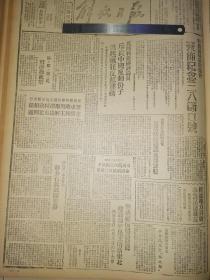 62解放日报1946年3月解放区妇联筹备会发布纪念三8节口号。高树勋将军要求政府取消特务组织,主张民主解决东北问题。马歇尔周恩来张自忠飞抵济南徐州视察