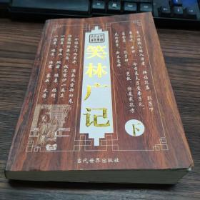 笑林广记(下)