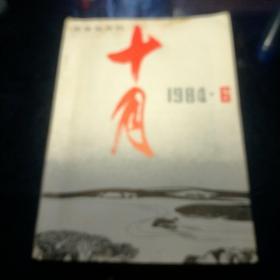 十月 文学双月刊 1984 6 总36
