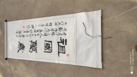 """名人字画;书法""""祖国万岁""""卷轴装裱{地方名人}"""