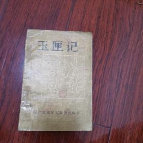 玉匣记--增广家用万宝玉匣记秘书--(1991年5月第一版)