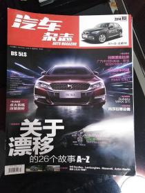 汽车杂志2014年第3期