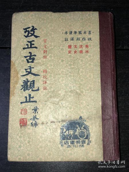《考正古文观止》(民国35年版)