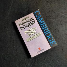 剑桥国际英语短语动词词典(一版一印)