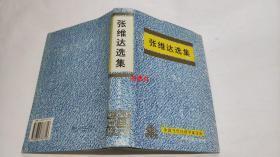 张维达选集(作者签赠钤印本)