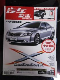 汽车杂志2011年第12期