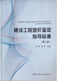 建设工程造价鉴定指导标准(第二版) 9787112253685 刘伟 曹萍 中国建筑工业出版社 蓝图建筑书店
